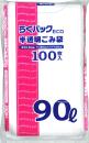 らくパックECO 半透明袋 90L 100枚 PS−91