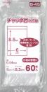 チャック付ポリ袋B−4S