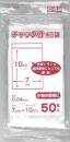 チャック付ポリ袋C−4S