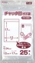 チャック付ポリ袋F−4S