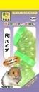 三晃 R・パイプ