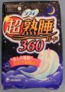 ソフィ 超熟睡ガード360 12枚
