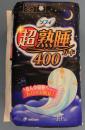 ソフィ 超熟睡ガード400 10枚