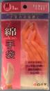 FC 綿手袋 Mサイズ