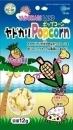 ヤドカリポップコーン パイナップル風味12g