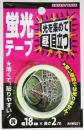 蛍光テープ 18mm×2m 各種