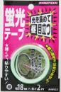 蛍光テープ AHW022 緑