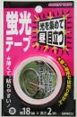 蛍光テープ AHW023 赤