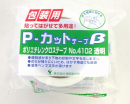 梱包用PカットテープΒ透明 4102 50×25