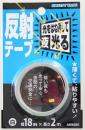 反射テープ 18mm×2m 各種