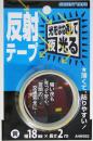 反射テープ AHW002 黄