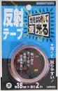 反射テープ AHW003 赤