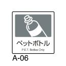 分別ラベル A−06 灰 合成紙ペットボトル