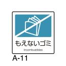 分別ラベル A−11 青 合成紙もえないゴミ