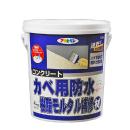 コンクリートカベ用防水樹脂モルタル