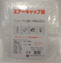 エアーキャップ袋  200mm×210mm