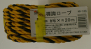 標識ロープ #6×20m