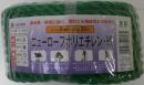 ニューロープ PE 緑 9mm×20m