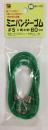 ミニバンジーゴム緑 袋入 5mm×60cm