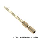 ベッセル 段付ゴールドビット  サイズ:(+)2×100mm