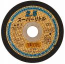 ノリタケ スーパーリトル 2.5×125mm