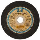 ノリタケ スーパーリトル 2.5×150mm