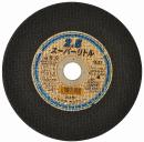 ノリタケ スーパーリトル 2.5×180mm