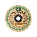 ノリタケ スーパーリトル1.5mm バラ売