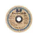 ノリタケ スーパーリトル2.3mm バラ売