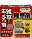 雑草が生える前に散布できる除草剤 2.5kg