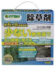 少ない散布量で広い面積に使える除草剤 2.5kg
