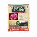 バラの肥料 3kg