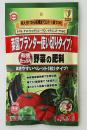 有機たっぷり 野菜の肥料 300g