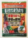 植え付け後でもまける 有機100%野菜の肥料 700g
