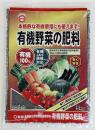 有機野菜の肥料 5kg