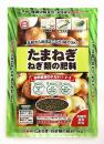 たまねぎ・ねぎ類の肥料 4kg