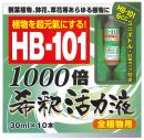 HB−101 1000倍希釈活力液 30mL×10本