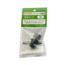 ダイヤスプレー プレッシャー式噴霧器 部品セットNo.60 逆止弁ホルダーセット