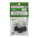 ダイヤスプレー プレッシャー式噴霧器 部品セットNo.73 2頭式ノズルセット