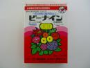 ビーナイン水溶剤 1g×5袋