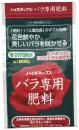 ハイポネックス バラ専用肥料 800g