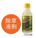 芝生の除草剤 MCPP 250ml