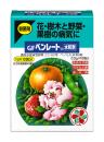 ベンレート水和剤 0.5g×10袋