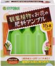 観葉植物とお花の肥料アンプル 35mlX15本