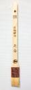 目地刷毛『北斎』15号