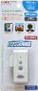 HGシリーズ ドア・窓センサー