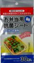 HM 抗菌お弁当シート 銀イオン