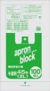 エプロンブロック半透明45号2L