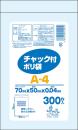 チャック付ポリ袋A−4