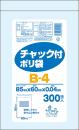 チャック付ポリ袋B−4
